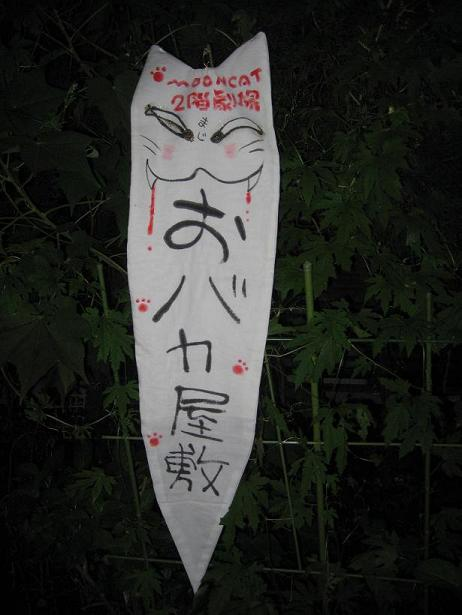 おバカ屋敷旗 002