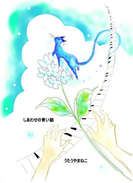 幸せの青い猫新