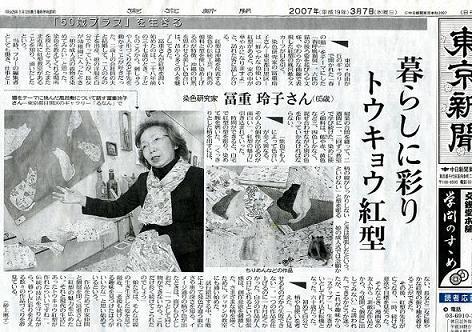 t冨重玲子東京新聞記事001