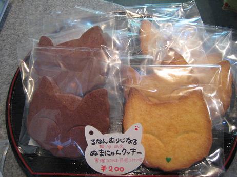 るなんおりじにゃるぬまにゃんクッキー