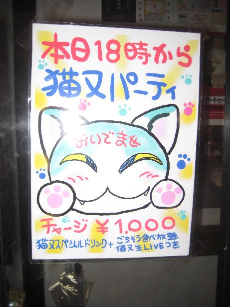 4日目猫又パーティ 002