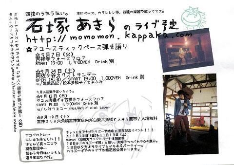 石塚あきらライブ予定088
