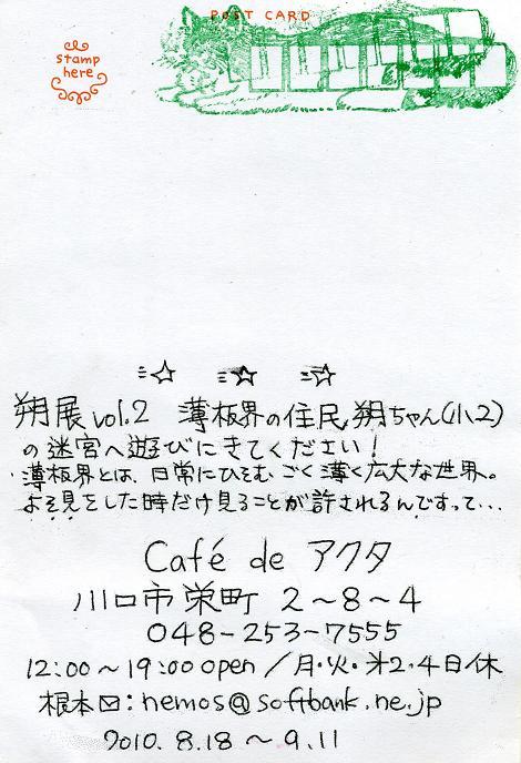 朔展092