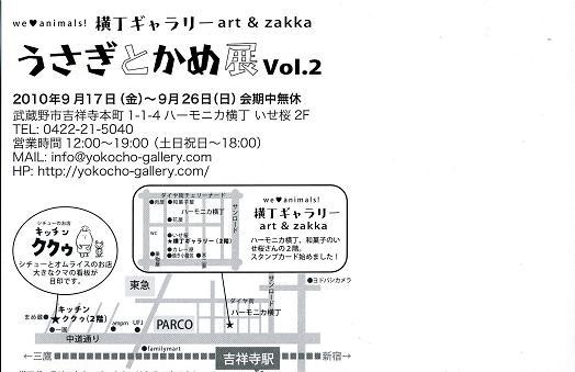 うさぎとかめ展099