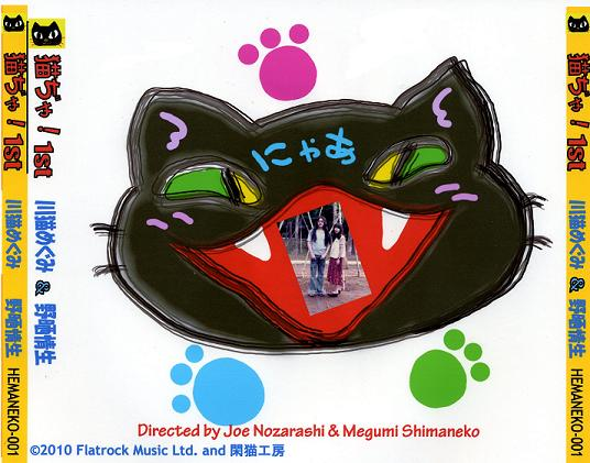 猫ぢゃ1st123