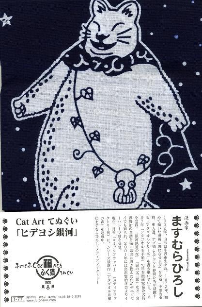 ヒデヨシ銀河015