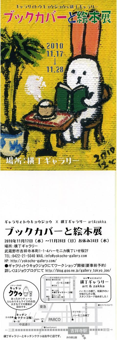 ブックカバーと絵本展016