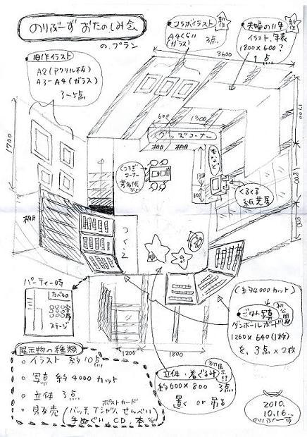 のりぶぅず展示見取り図025