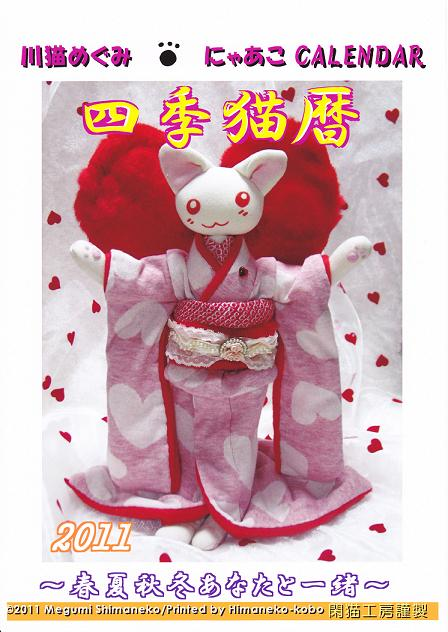 にゃあこカレンダー2011