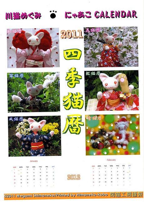 にゃあこカレンダー049