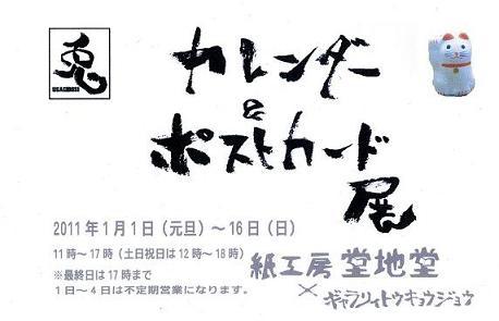 カレンダー&ポストカード展050