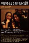 20120421_hazama-01.jpg