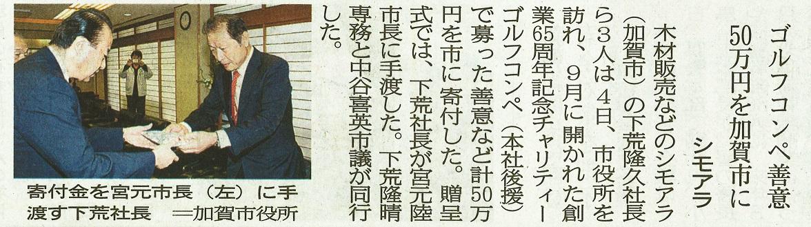 北國新聞2014115