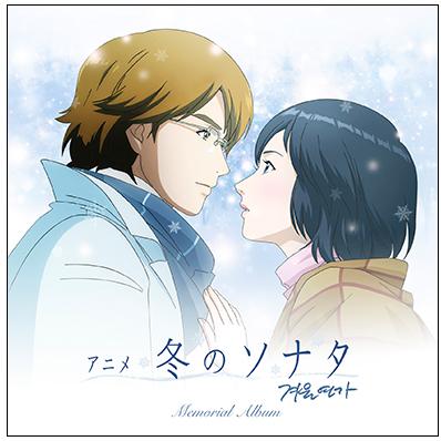 「冬のソナタ」メモリアルアルバム