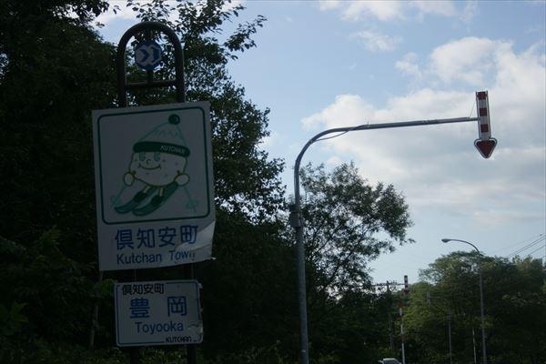 0815 北海道032