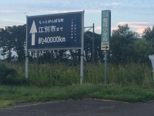 0821 北海道006