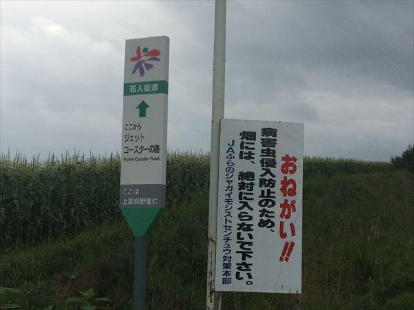 0824 北海道022