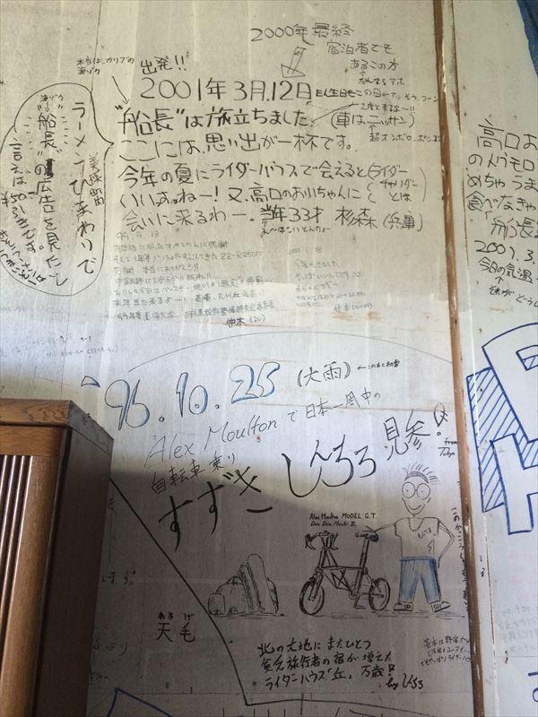 0825 北海道002