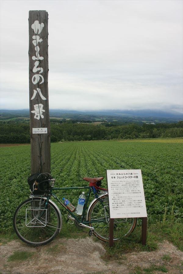 0825 北海道017