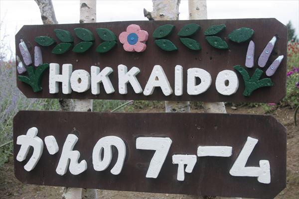 0825 北海道020
