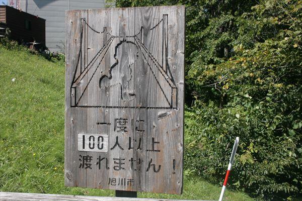 0827 北海道005