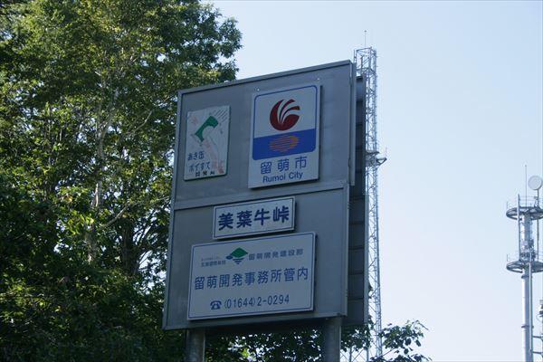 0827 北海道021