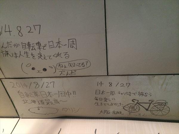 0827 北海道023