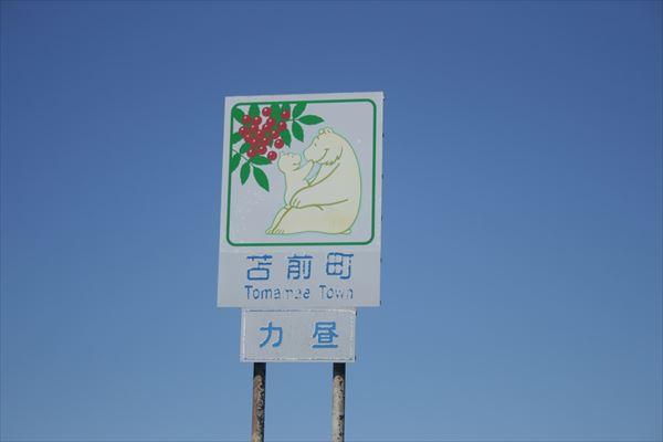 0828 北海道011