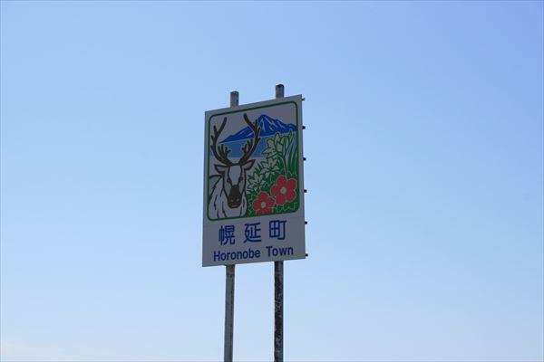 0829 北海道013