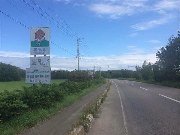 0907 北海道004