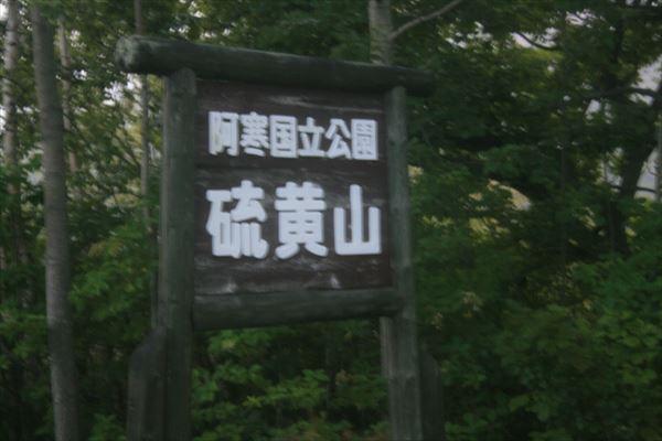 0908 北海道022