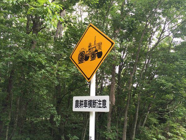 0910 北海道003