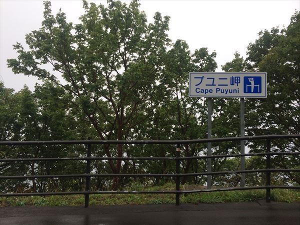 0914 北海道004