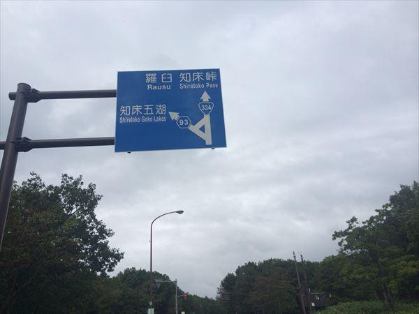 0914北海道026