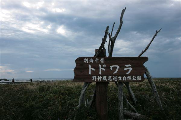 0916 北海道 049