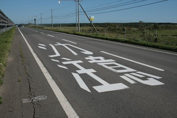 0917 北海道 022