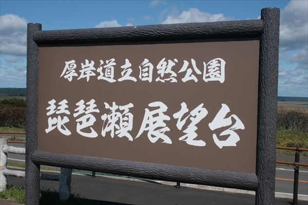 0919 北海道 016