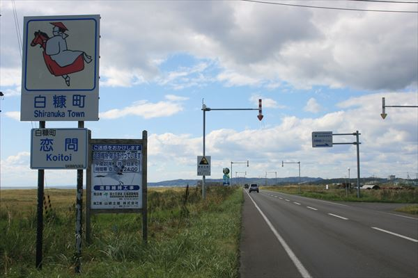 0920 北海道 025