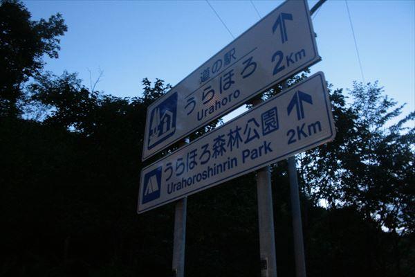 0920 北海道 037