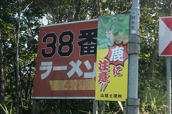 0920 北海道 032