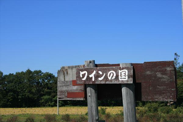 0921 北海道 013