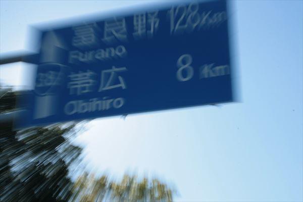 0921 北海道 029