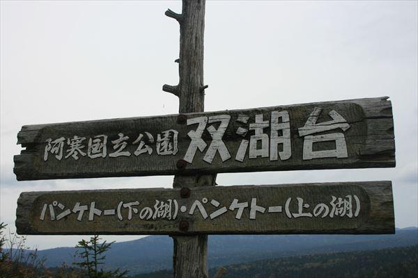 matome2 北海道 019