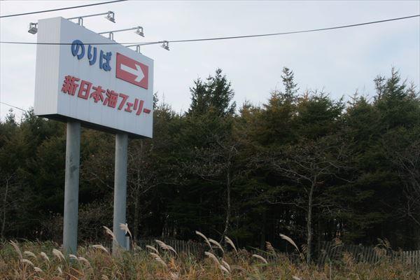 1021 北海道 006