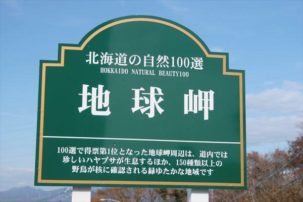 1022 北海道 009