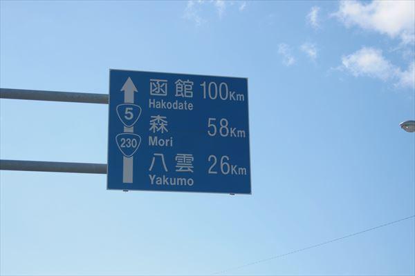 1024 北海道 004