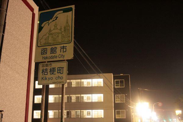 1024 北海道 019