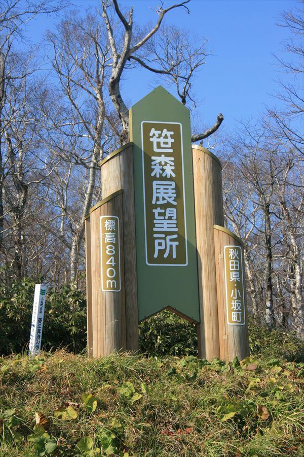 1031 秋田→青森020