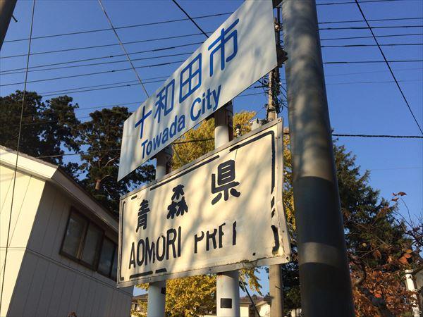 1031 秋田→青森030