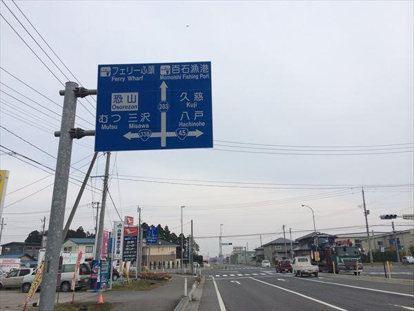 1101 青森→岩手004